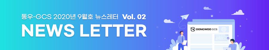 동우-GCS_NEWS-LETTER_2020년-9월호_분할_홈페이지_01.jpg