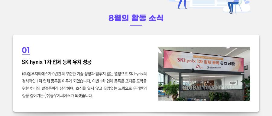 동우-GCS_NEWS-LETTER_2020년-9월호_분할_홈페이지_02.jpg