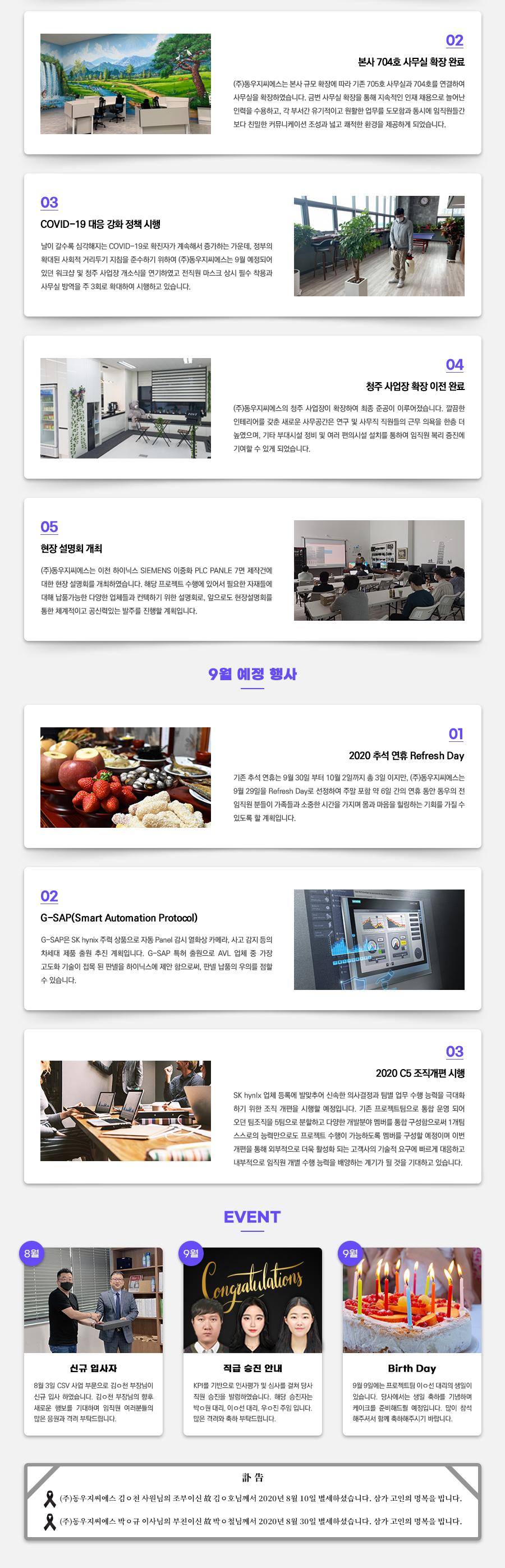 동우-GCS_NEWS-LETTER_2020년-9월호_분할_홈페이지_03.jpg