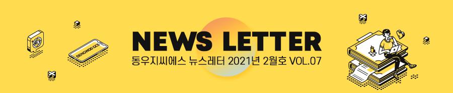 동우-GCS_NEWS-LETTER_2021년-2월호_분할_홈페이지_01.jpg