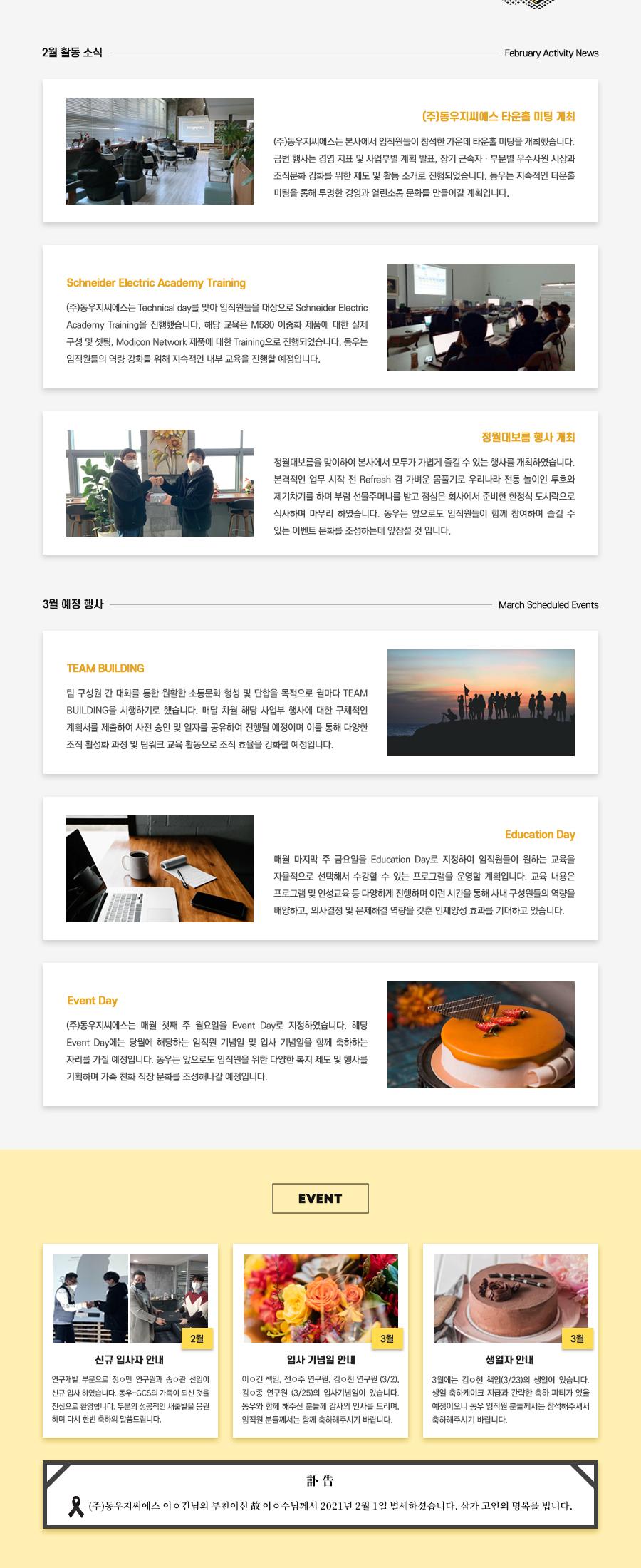 동우-GCS_NEWS-LETTER_2021년-3월호_분할_홈페이지_02.jpg