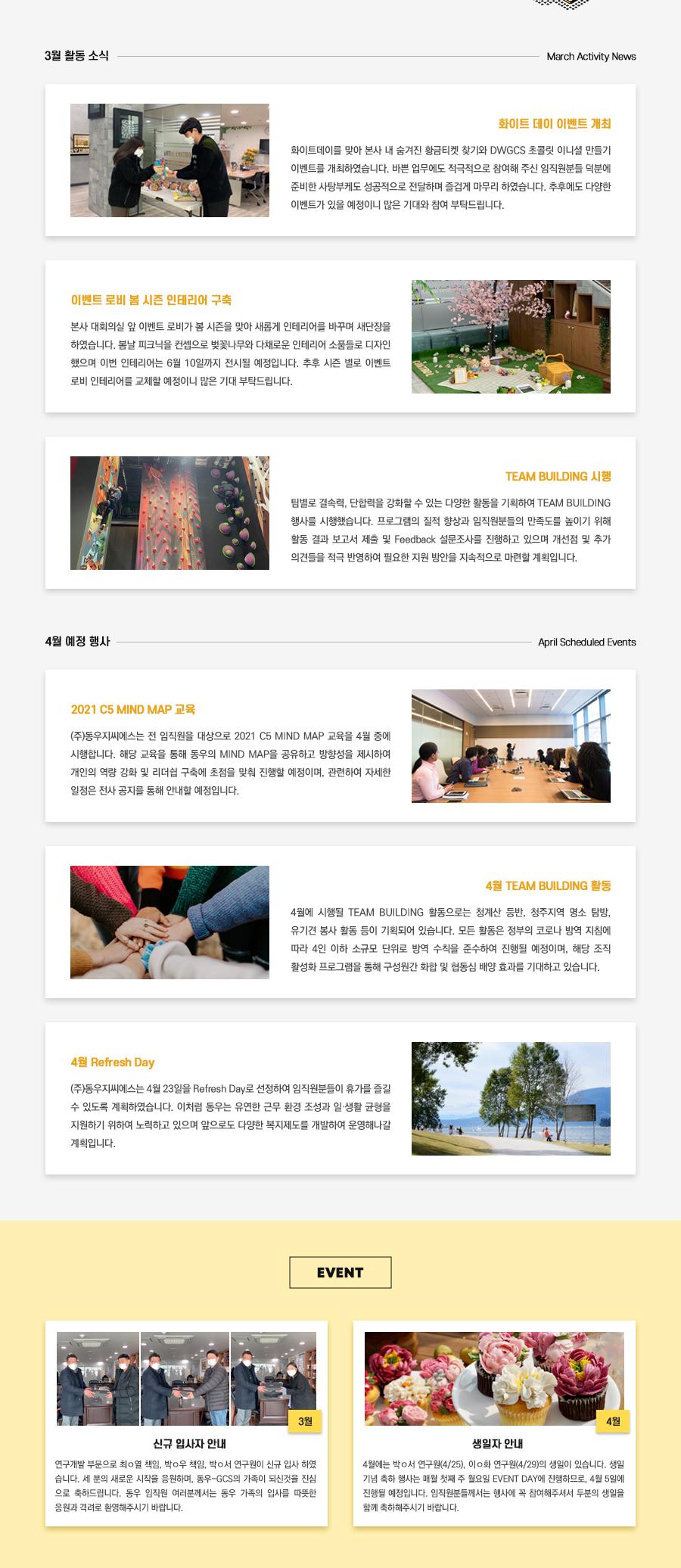 동우-GCS_NEWS-LETTER_2021년-4월호_분할_홈페이지_02.jpg