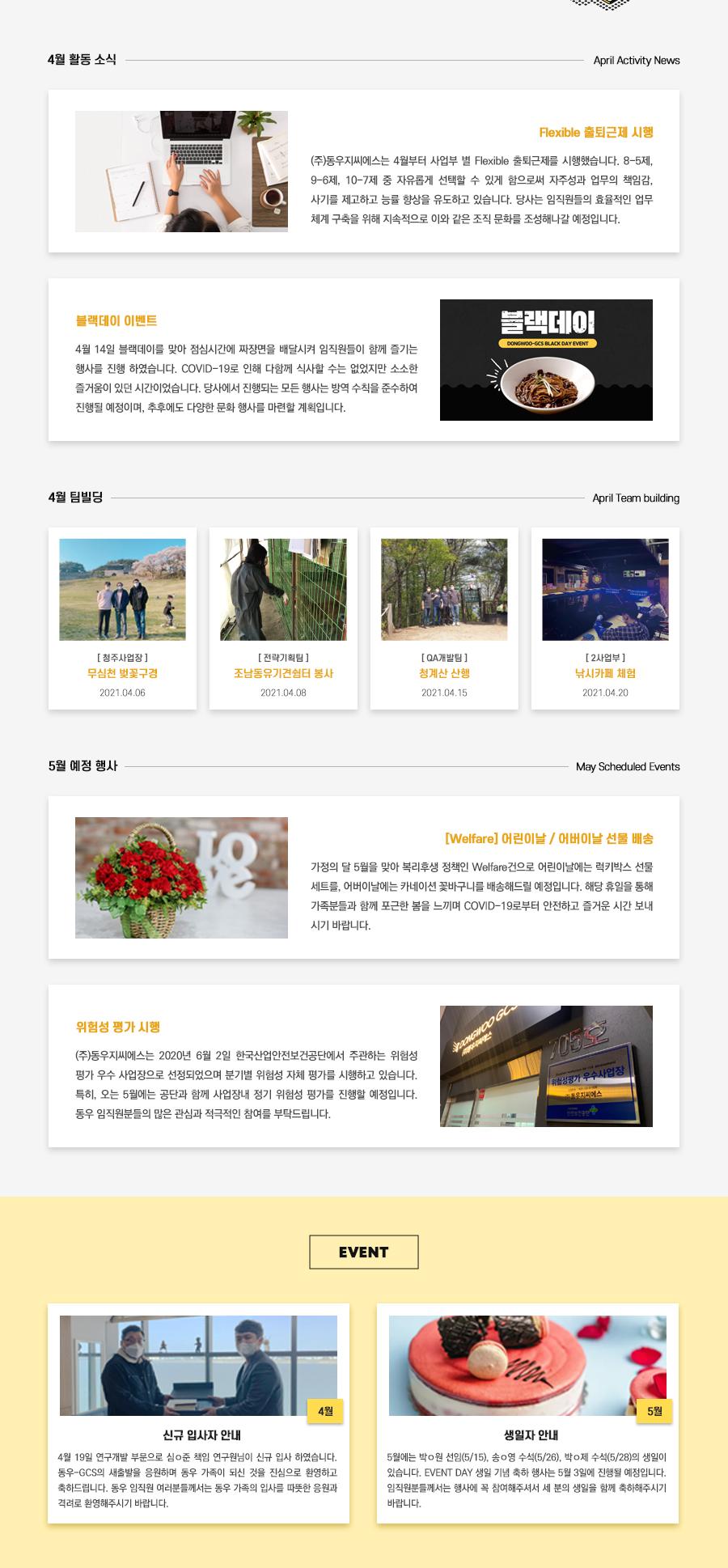 동우-GCS_NEWS-LETTER_2021년-5월호_분할_홈페이지_02.jpg