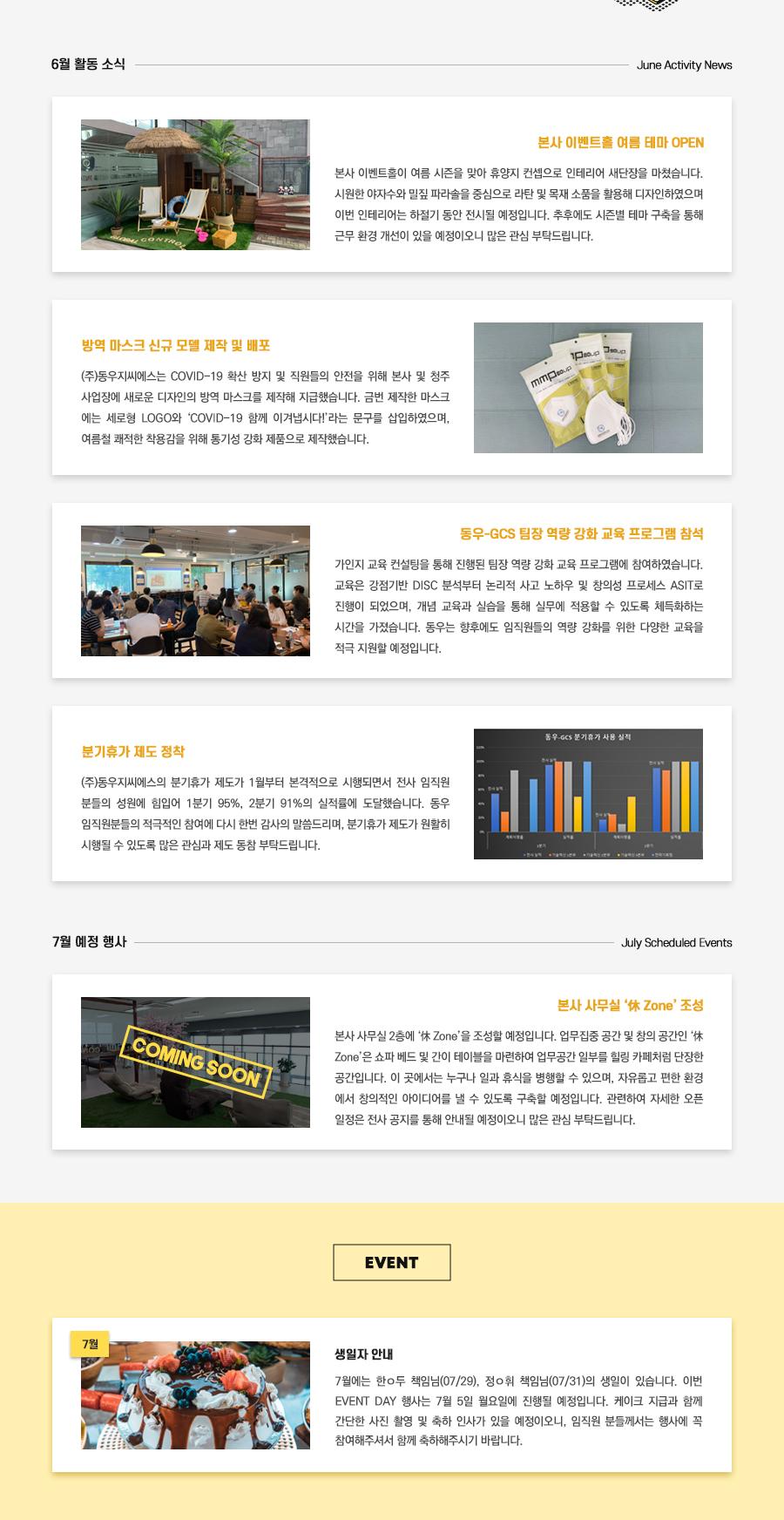 동우-GCS_NEWS-LETTER_2021년-7월호_분할_홈페이지_02.jpg