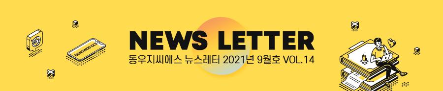 동우-GCS_NEWS-LETTER_2021년-9월호_분할_홈페이지_01.jpg