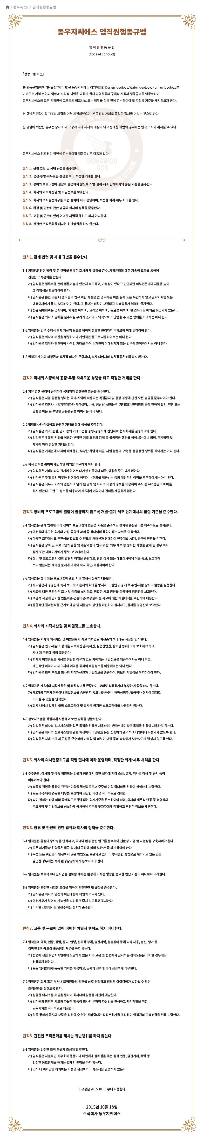 DWGCS_HOME_임직원행동규범_로고 수정.jpg